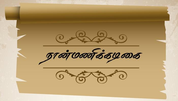 Image result for நான்மணிக்கடிகை
