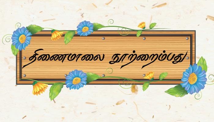 Image result for திணைமாலை நூற்றைம்பது