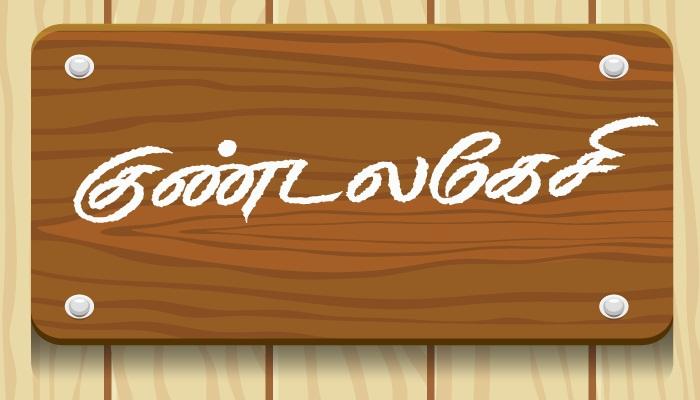 குண்டலகேசி | மௌவல் தமிழ் இலக்கியம்